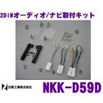 NITTO 日東工業 NKK-D59D オーディオ/ナビ取付キット