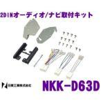 【在庫あり即納!!】NITTO 日東工業 NKK-D63Dオーディオ/ナビ取付キット