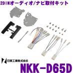 【在庫あり即納!!】NITTO 日東工業 NKK-D65D 2DINオーディオ/ナビ取り付けキット