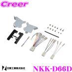 NITTO 日東工業 NKK-D66D 2DINオーディオ/ナビ取り付けキット