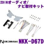 【在庫あり即納!!】NITTO 日東工業 NKK-D67D ダイハツ キャスト(LA250S/LA260S)用 2DINオーディオ/ナビ取付キット