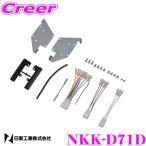 【在庫あり即納!!】日東工業 NITTO NKK-D71D ダイハツ ミライース / トヨタ ピクシスエポック / スバル プレオプラス用