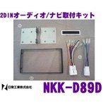 【在庫あり即納!!】NITTO 日東工業 NKK-D89D オーディオ/ナビ取付キットアトレー・テリオス・ミラ・ムーヴ等ダイハツ汎用