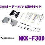 【在庫あり即納!!】NITTO 日東工業 NKK-F30D 2DINオーディオ/ナビ取り付けキット トヨタ86/スバルBRZ