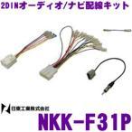 【在庫あり即納!!】NITTO 日東工業 NKK-F31P スバル車汎用 2DINオーディオ/ナビ配線キット