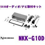 【在庫あり即納!!】NITTO 日東工業 NKK-G10D オーディオ/ナビ取付キット