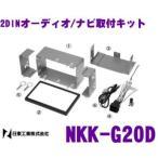 【在庫あり即納!!】NITTO 日東工業 NKK-G20D オーディオ/ナビ取付キット