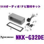 【在庫あり即納!!】NITTO 日東工業 NKK-G32DE オーディオ/ナビ取付キット
