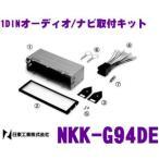 【在庫あり即納!!】NITTO 日東工業 NKK-G94DE オーディオ/ナビ取付キット