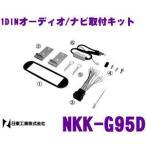 【在庫あり即納!!】NITTO 日東工業 NKK-G95D オーディオ/ナビ取付キット