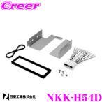 【在庫あり即納!!】NITTO 日東工業 NKK-H54D オーディオ/ナビ取付キットホンダ1DIN汎用