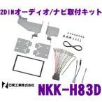 【在庫あり即納!!】NITTO 日東工業 NKK-H83D 2DINオーディオ/ナビ取り付けキット新型フィット・Fit3(H25/9〜)・オーディオレス車