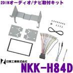 【在庫あり即納!!】NITTO 日東工業 NKK-H84D 2DINオーディオ/ナビ取り付けキット