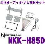 【在庫あり即納!!】NITTO 日東工業 NKK-H85D 2DINオーディオ/ナビ取り付けキット