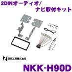 【在庫あり即納!!】NITTO 日東工業 NKK-H90D 2DINオーディオ/ナビ取り付けキット