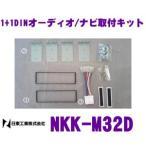 NITTO 日東工業 NKK-M32D オーディオ/ナビ取付キットミニカ/トッポBJ/パジェロミニ