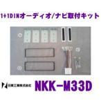 NITTO 日東工業 NKK-M33D オーディオ/ナビ取付キットタウンボックス/ミニキャブ