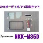 NITTO 日東工業 NKK-M35D オーディオ/ナビ取付キットeKシリーズ