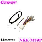 NITTO 日東工業 NKK-M39P オーディオ/ナビ取付キットパジェロ H18/10〜現在