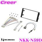 【在庫あり即納!!】NITTO 日東工業 NKK-N59D 2DINオーディオ/ナビ取り付けキット