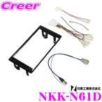 NITTO 日東工業 NKK-N61D オーディオ/ナビ取付キット 日産 デイズ/デイズルークス/エクストレイル 三菱 ekワゴン/ekスペース