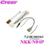【在庫あり即納!!】NITTO 日東工業 NKK-N94P オーディオ/ナビ取付キットデュアリス