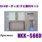 NITTO 日東工業 NKK-S66D オーディオ/ナビ取付キット アルト/エブリイ/ジムニー/ワゴンR