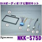 【在庫あり即納!!】NITTO 日東工業 NKK-S75D オーディオ/ナビ取付キット