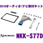 【在庫あり即納!!】NITTO 日東工業 NKK-S77D 2DINオーディオ/ナビ取り付けキット