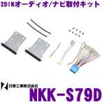 【在庫あり即納!!】NITTO 日東工業 NKK-S79D スズキ ソリオ(MA26S/MA36S)用 2DINオーディオ/ナビ取付キット