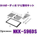 【在庫あり即納!!】NITTO 日東工業 NKK-S96DS オーディオ/ナビ取付キットスズキ2DIN汎用