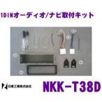 【在庫あり即納!!】NITTO 日東工業 NKK-T38D オーディオ/ナビ取付キット マツダ用1DIN汎用