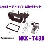 【在庫あり即納!!】NITTO 日東工業 NKK-T43D オーディオ/ナビ取付キット