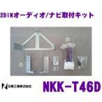 NITTO 日東工業 NKK-T46D オーディオ/ナビ取付キット デミオ/H17/4〜H19/7