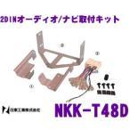 NITTO 日東工業 NKK-T48D オーディオ/ナビ取付キットMPV