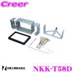 【在庫あり即納!!】NITTO 日東工業 NKK-T58D オーディオ/ナビ取付キット