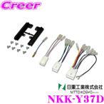 【在庫あり即納!!】NITTO 日東工業 NKK-Y37D オーディオ/ナビ取付キットワイド2DINトヨタ汎用