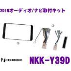 NITTO 日東工業 NKK-Y39D オーディオ/ナビ取付キット