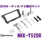 NITTO 日東工業 NKK-Y52DR オーディオ/ナビ取付キット 新型プリウス/プリウスPHV異形オーディオ付車用