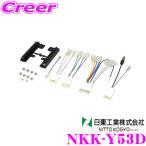 【在庫あり即納!!】NITTO 日東工業 NKK-Y53D オーディオ/ナビ取付キット