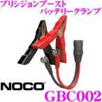 NOCO GBC002 プリシジョンブーストバッテリークランプ