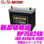 【在庫あり即納!!】G&Yu 国産車用バッテリー NEXT+ NP75B24R/HV-B24R/N-55R All in one 超高性能バッテリー