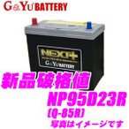 G&Yu 国産車用バッテリー NEXT+ NP95D23R/Q-85R All in one 超高性能バッテリー