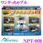 NEWING ニューイング NPT-001 自動車ハンドルテーブル ワンタっちゃブル