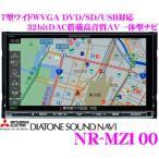 三菱電機 DIATONE SOUND NAVI NR-MZ100 4×4地デジチューナー搭載7.0インチワイド