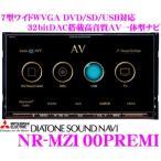 三菱電機 DIATONE SOUND NAVI NR-MZ100PREMI 4×4地デジチューナー搭載7.0インチワイド
