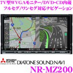 三菱電機 DIATONE SOUND NAVI NR-MZ200 7V型WVGAモニター DVD/CD/USB/SD内蔵