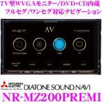 【在庫あり即納!!】三菱電機 DIATONE SOUND NAVI NR-MZ200PREMI 7V型WVGAモニター DVD/CD/USB/SD内蔵