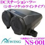 【在庫あり即納!!】NEWING ニューイング NS-001 DCステーション・ツー (シガーソケットツインタイプ)