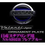 Valenti ステアリングオーナメントプレート 日産エンブレム用メーカー品番:NS-S302B/フレアブルー